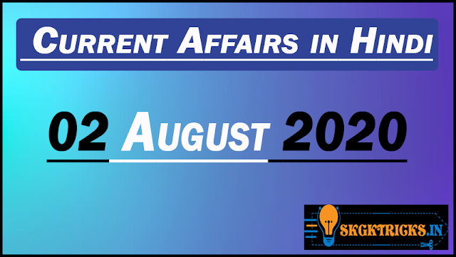 02 August 2020 Current Affairs in Hindi करंट अफेयर्स 02 अगस्त