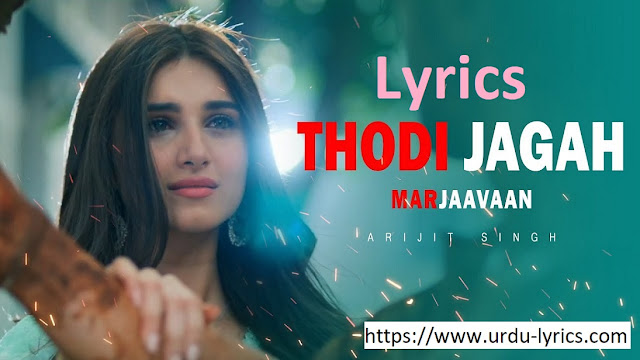 Thodi Jagah Song Lyrics - Arijit Singh | Marjaavaan Movie