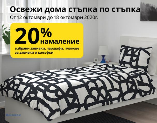 икеа Вземи 20% намаление на избрани завивки, чаршафи, пликове за завивки и калъвки