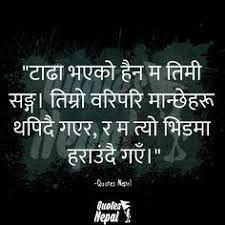 Nepali Shayari Nepali Love Shayari Nepali Sad Shayari À¤® À¤¸ À¤µ À¤—त À¤› Sad Nepali Shayari In Images Collection