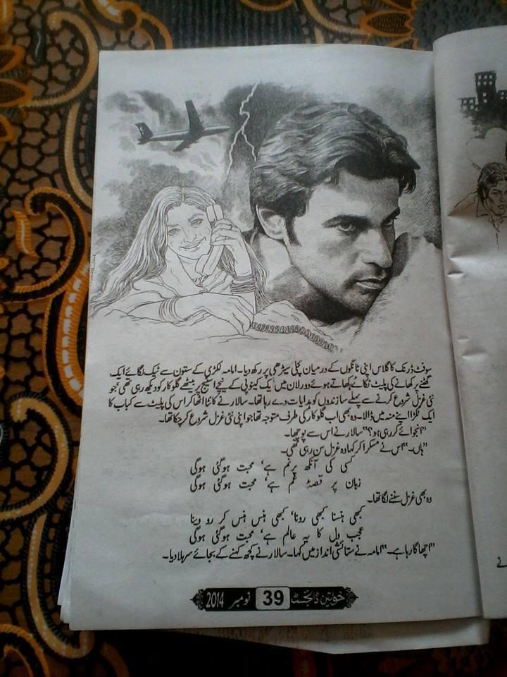 Aab E Hayat By Umaira Ahmed Pdf