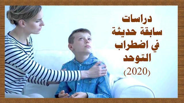 دراسات سابقة حديثة في اضطراب التوحد (2020)