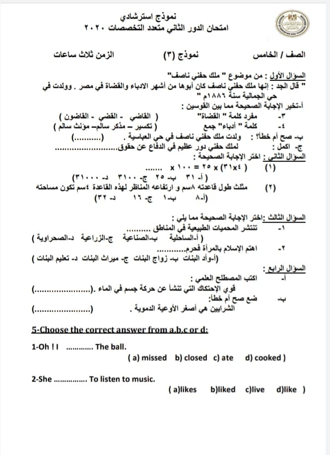 """نماذج إمتحانات الدور الثانى 2020 للصفوف من الرابع الابتدائي الثالث الإعدادى """"نظام متعدد التخصصات"""" 11"""