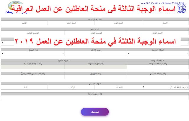 اسماء الوجبة الثالثة في منحة العاطلين عن العمل 2019 مواليد 1992 - 1993عبر موقع وزارة العمل والشؤون الاجتماعية العراقية