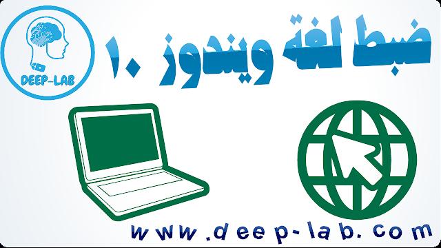حل مشكلة ظهور اللغة العربية برموز غريبة في ويندوز 10