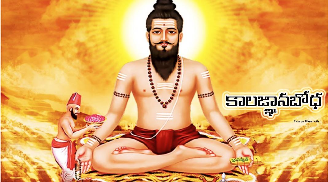 కడప నవాబుకు చెప్పిన కాలజ్ఞానబోధ - Veera Brahmendra Garu Kadapa Navaabuku cheppina KaalaGnanam Bhoda