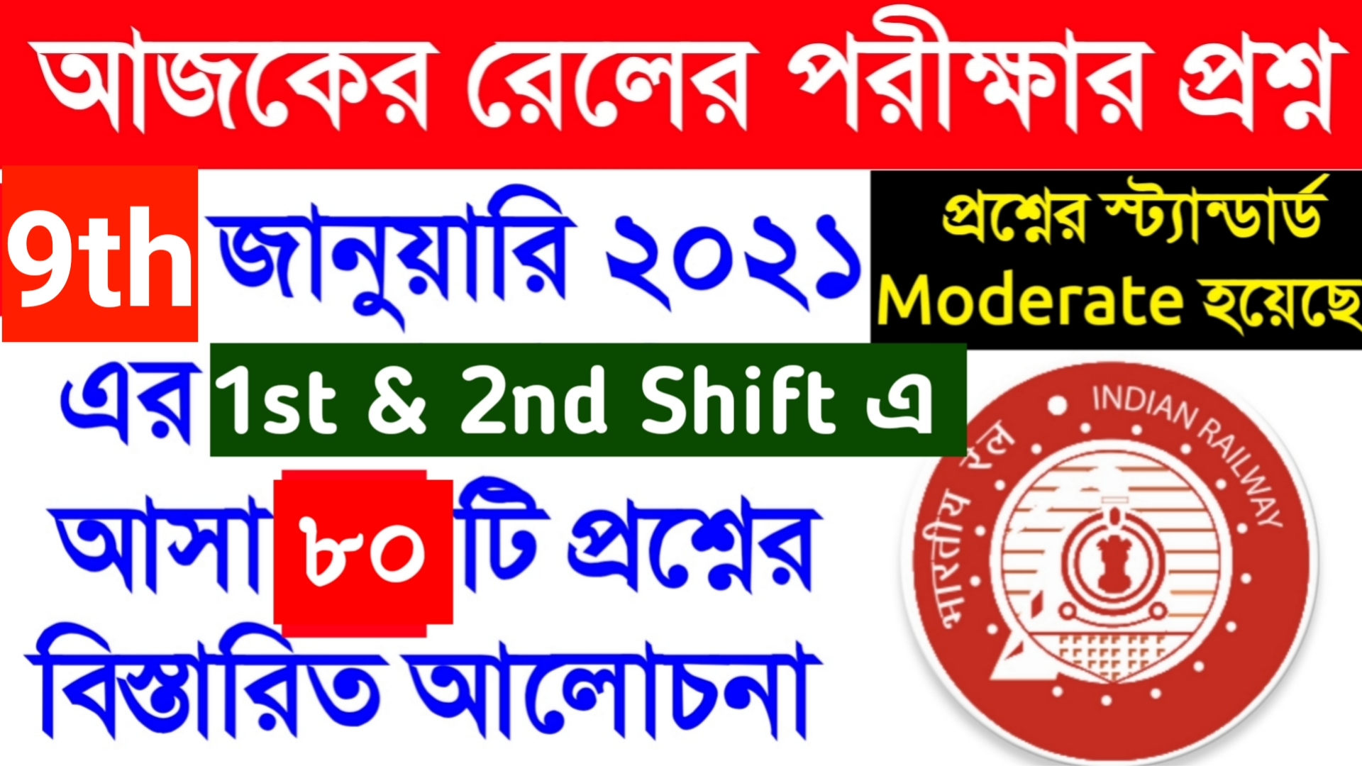 RRB NTPC 9TH JANUARY 2021 1ST & 2ND SHIFT QUESTION PAPER PDF IN BENGALI