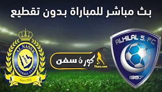 مشاهدة مباراة الهلال والنصر بث مباشر بتاريخ 30-01-2021 كأس السوبر السعودي