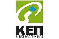 ksekinise-tin-leitourgia-tou-to-kep-magnisias