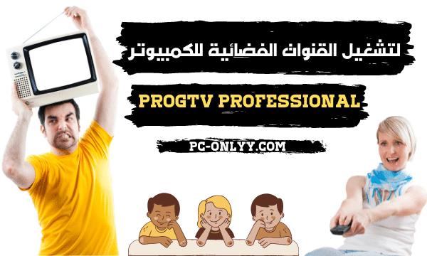 تحميل برنامج  ProgDVB & ProgTV Professional لتشغيل القنوات الفضائية للكمبيوتر