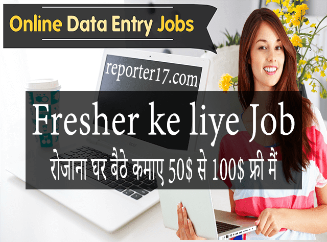 fresher ke liye job