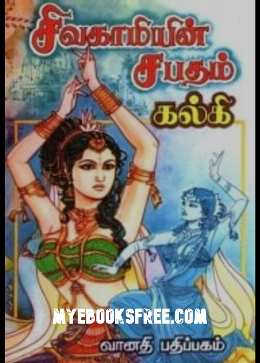 Sivagamiyin Sapatham By Kalki Krishnamurthy PDF Download