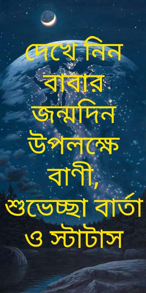 বাবার জন্মদিনে শুভেচ্ছা বাণী,  বাবার জন্মদিনের স্ট্যটাস. বাবার জন্মদিনের এস এম এস, Babar jonmo diner shuvecha barta status sms