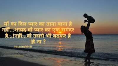 quotes on mother in hindi with images