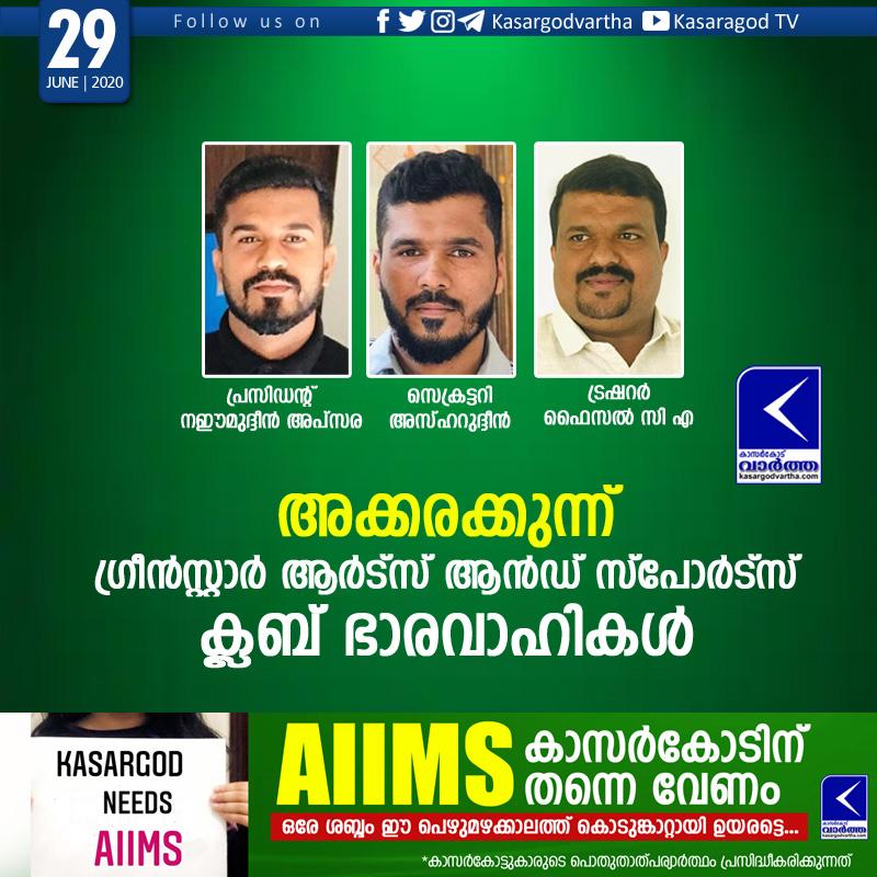 Kerala, News, Akkarakunnu, akkarakkunnu green star arts and sports