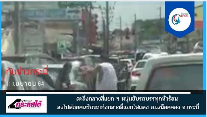 คลิป | ตะลึงกลางสี่แยก ฯ หนุ่มขับรถบรรทุกหัวร้อน ลงไปต่อยคนขับรถเก๋งกลางสี่แยกไฟแดง อ.เหนือคลอง จ.กระบี่