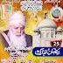 25 رمضان المبارک :یوم وصال غزالیِ زمان حضرت علامہ سید احمد سعید کاظمی رح