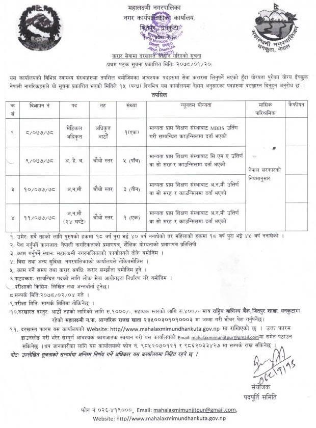 Mahalaxmi Municipality, Dhankuta Job Vacancy for Medical Officer, AHW and ANM