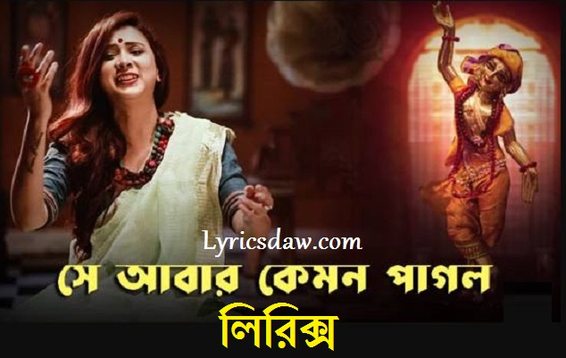 Pousali Banerjee Se Abar Kemon Pagol Lyrics
