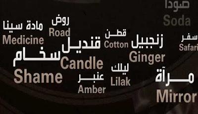 كلمات في اللغة الإنجليزية من أصل عربي