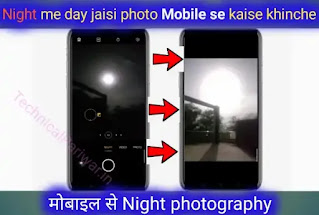 Mobile se andhere me din jaisi photo kaise khinche