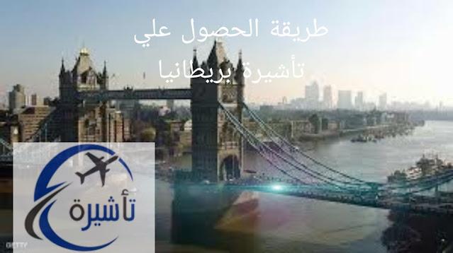 تأشيرة بريطانيا  طريقة الحصول علي تأشيرة بريطانيا.