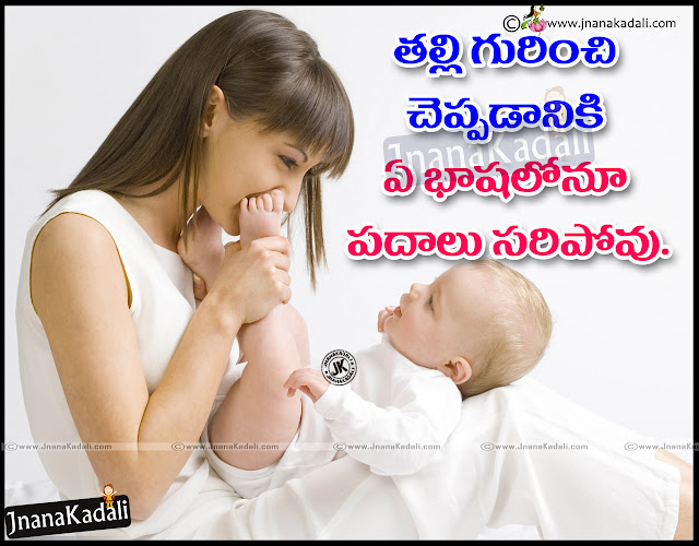 Mother Quotes In Telugu - Heart Touching Parents Love Quotes written by Manikumari,Best Telugu Inspiring Words for Mother Amma telugu kavithalu, Latest And New Telugu Amma prema kavithalu,Images for amma kavithalu in telugu,Amma Kavithalu IN telugu,Mother kavitalu in telugu,Latest And New Telugu Amma prema kavithalu,MOTHER AND FAMILY LIFE KAVITHALU FACEBOOK COVER in telugu,I Love You Amma Telugu Mother Quotes Garden with HD Wallpapers,Mothers day Telugu Poems messages and quotes,Best Telugu Mothers Day Images, Amma Kavithalu Telugu,