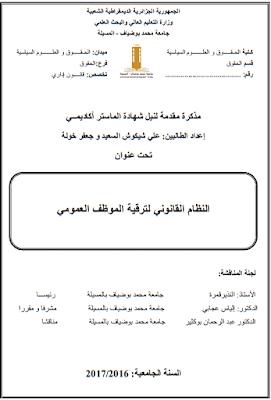 مذكرة ماستر: النظام القانوني لترقية الموظف العمومي PDF