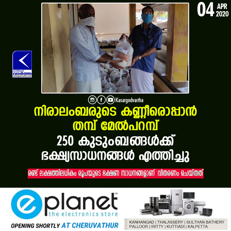 Kerala, News, Melparamba, Donates, Food,Thamb Melparamba donated food kit for poor