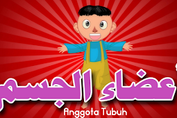 Bahasa Arab Nama-Nama Anggota Tubuh atau Badan