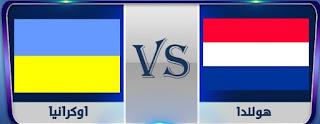 بث-مباشر-هولندا-ضد-أوكرانيا
