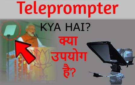 आप जानते हैं कि टेलीप्रॉम्प्टर क्या है और इसका उपयोग कहां और कैसे किया जाता है?
