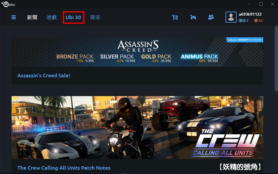 Image%2B009 - 是真的!刺客教條3:Assassin's Creed III 免費下載,歡慶Ubisoft 30周年