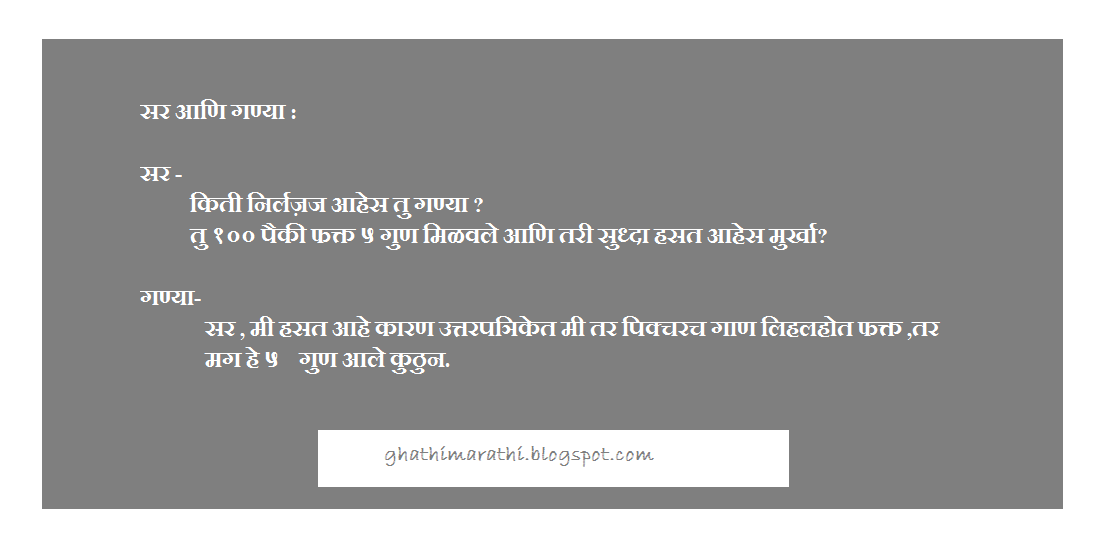 Marathi Jokes | Vinod हसल्याने आयुष्य वाढत आहे आधी हसलेची ...