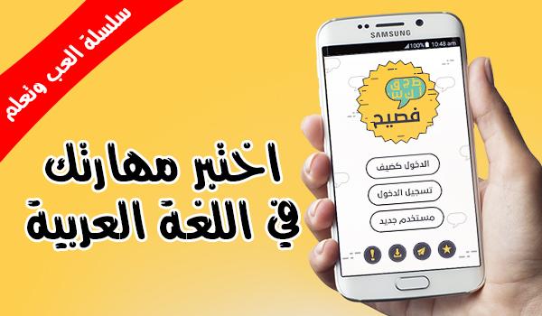 سلسلة العب وتعلم: تعلم اللغة العربية الفصحى من خلال هذه اللعبة الشيقة