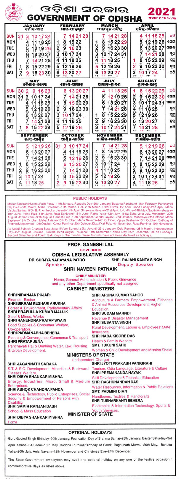 Official Odisha State Government Calendar 2021 PDF Free Download