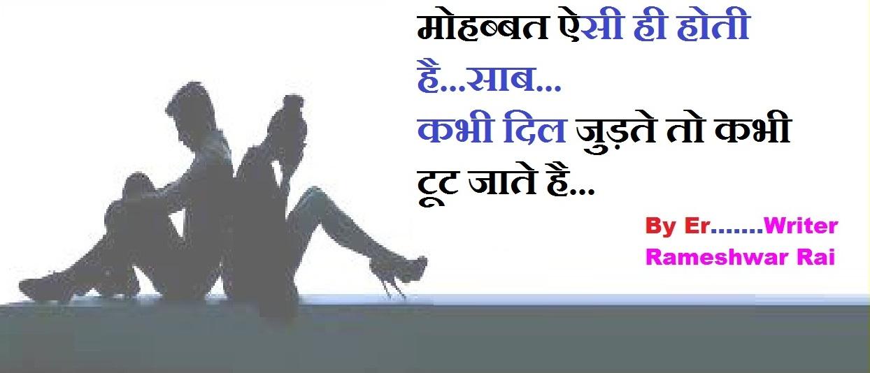 sad shayari boy and girl, sad love shayari in hindi for boyfriend, sad love shayari in hindi for girlfriend, very sad shayari on life, sad shayari in hindi for life, very sad shayari, मोहब्बत ऐसी ही होती है...साब कभी दिल जुड़ते तो कभी टूट जाते है