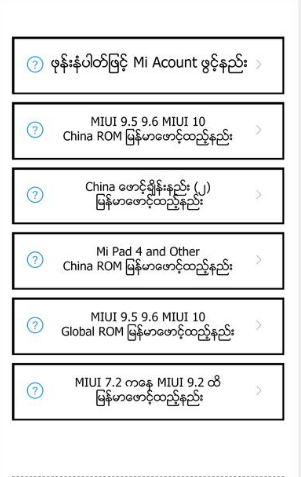 Myanmar Font Mi Application 7 2 to 9 and 9 5 to 10 Apk - English For
