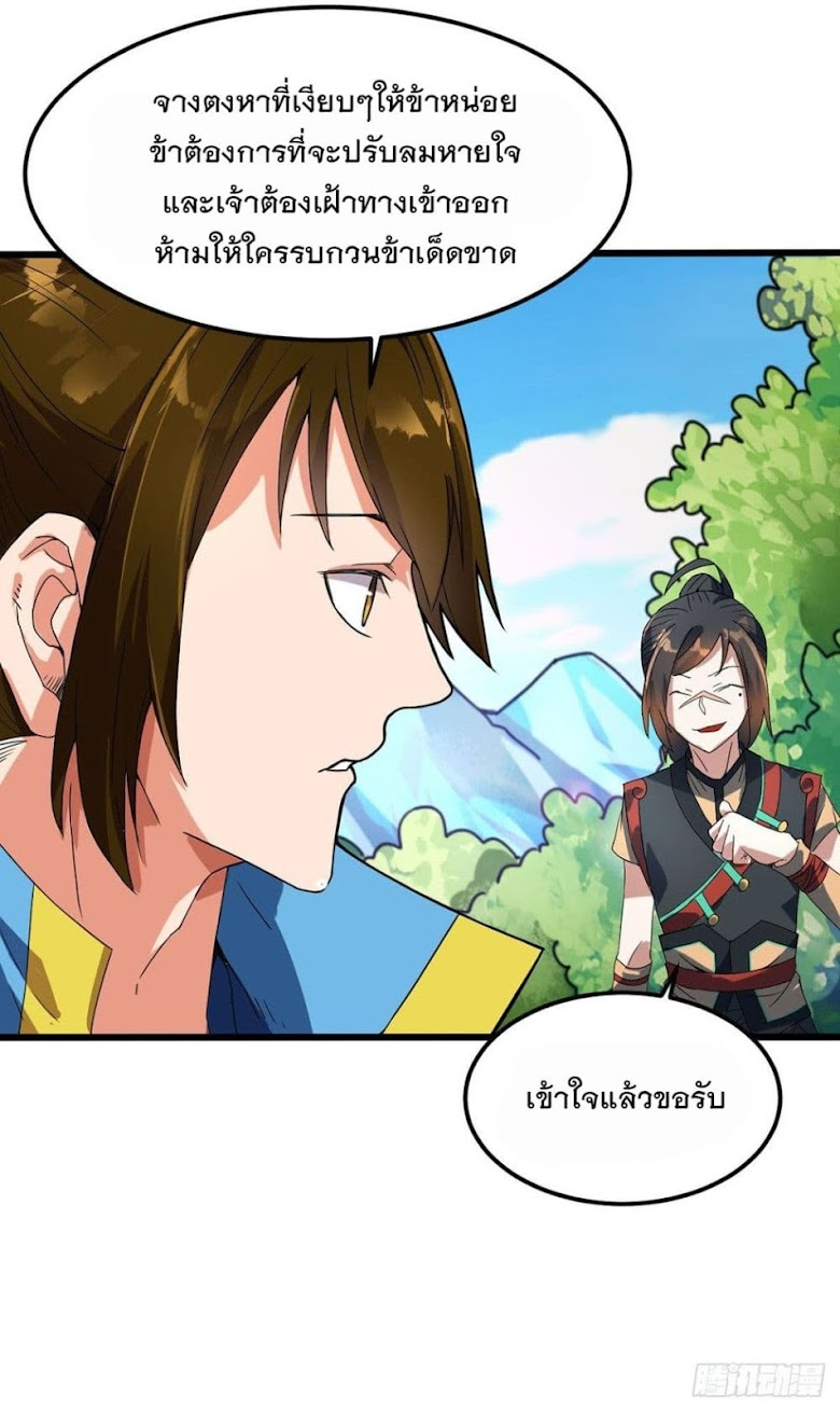 Danwu Supreme - หน้า 17