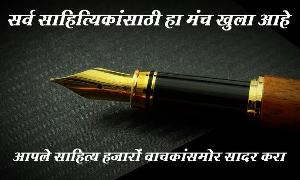 sahitya bharati, marathi katha, kavita