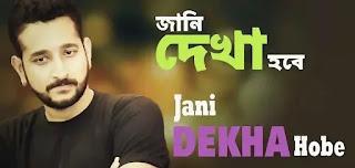 Jani Dekha Hobe Lyrics (জানি দেখা হবে ) Anupam Roy | Shreya Ghoshal