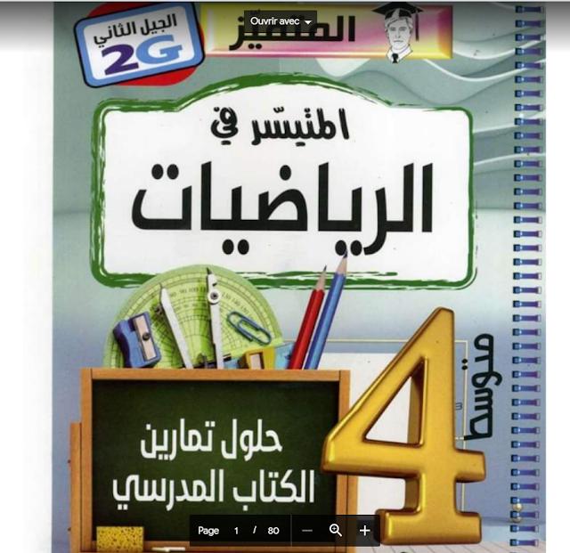 حلول تمارين الكتاب المدرسي للسنة الرابعة متوسط الجيل الثاني