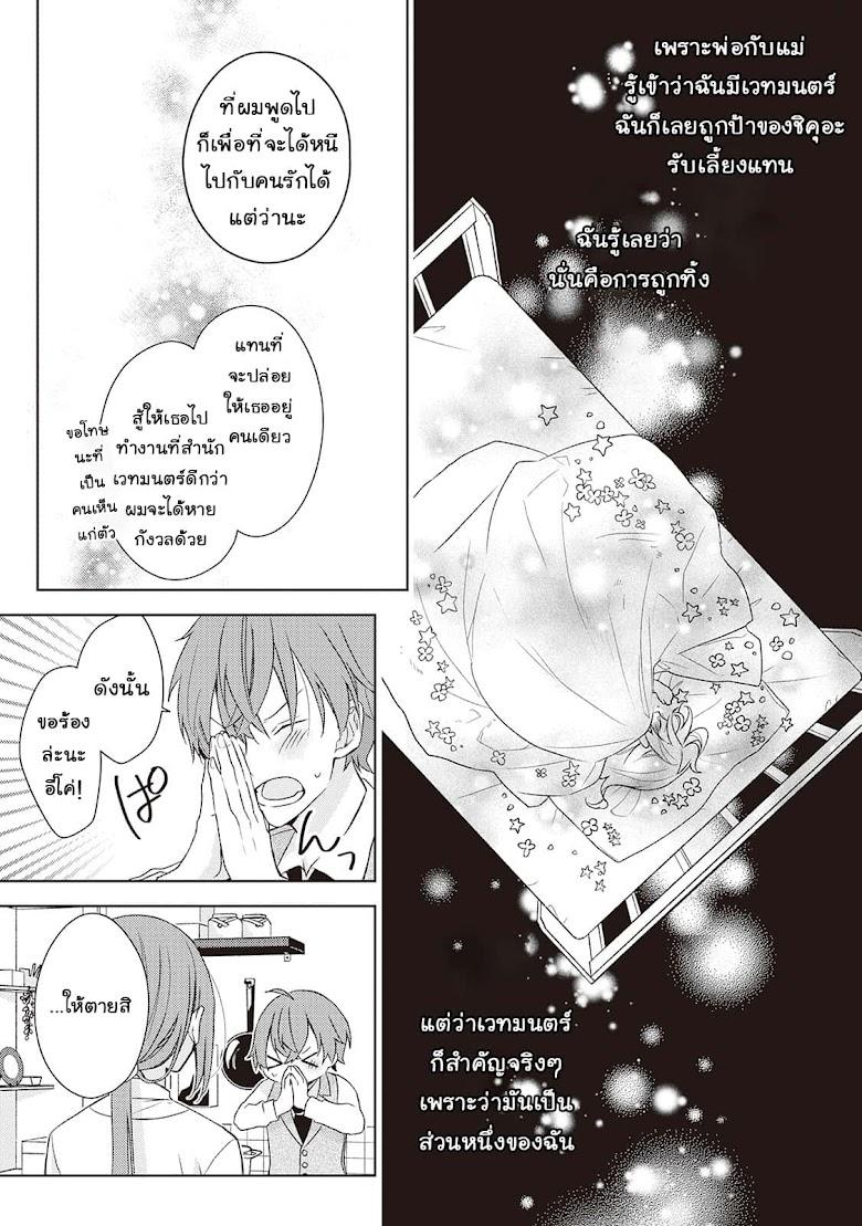 Wakeari Madoushi wa Shizuka ni Kurashitai - หน้า 28
