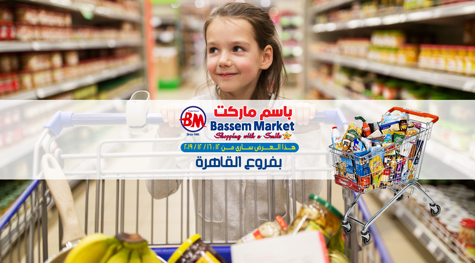 عروض باسم ماركت مصر الجديدة و الرحاب من 12 ديسمبر حتى 16 ديسمبر 2019
