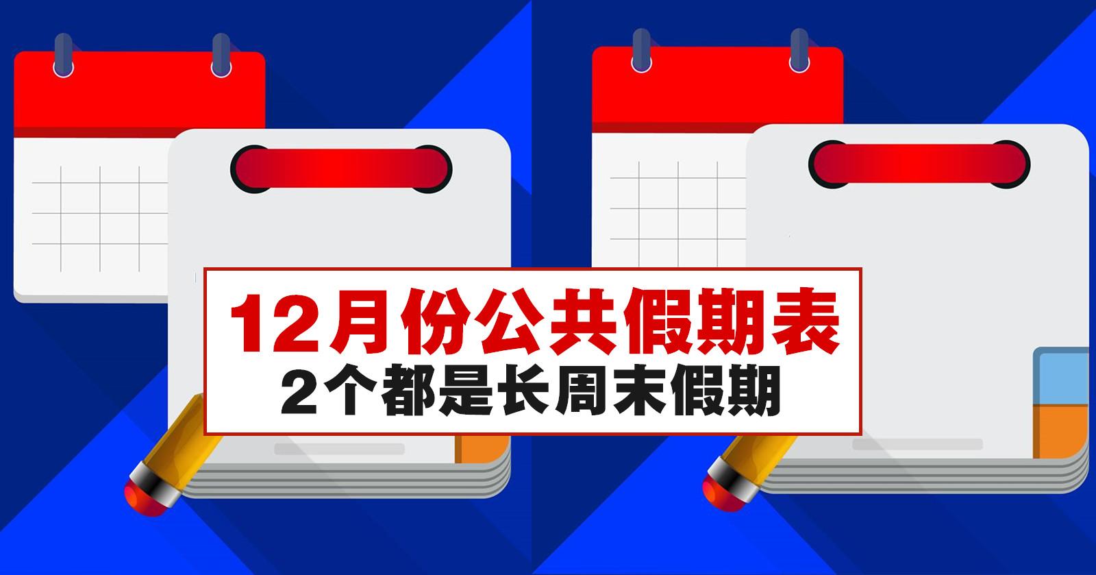 12月份公共假期表