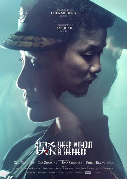 Unseen Films Sheep Without A Shepherd 2019 Fantasia 2020