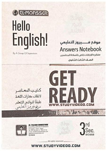 تحميل اجابات كتاب المعاصرEL-MOASSER في اللغة الانجليزية جزء المهارت تالتة ثانوي 2022