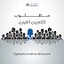 شركة ماجد الفطيم للتجزئة - كارفور تعلن عن حاجتها للعديد من الوظائف لجميع المؤهلات منشور 19-8-2019