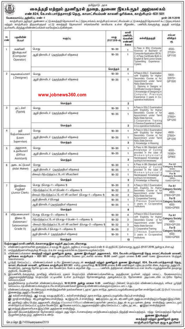 TN Handlooms & Textiles Recruitment 2019 for Salesman, Clerk, Typist (34 Vacancies)