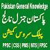 اردو جنرل نالج سوالات و جوابات ٹیسٹ کی تیاری کے لیے | URDU General Knowledge MCQs With Answers